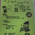 有田川町吹奏楽団演奏会