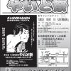 『やいと祭@滋賀県』のお知らせ