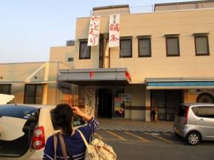 新居浜医療生協中萩診療所