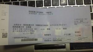 関西医療大学ガガガSPチケット