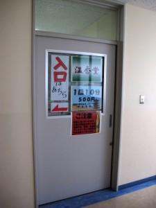 関西医療学園 温香堂