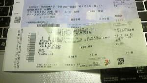 ガガガSP 年末ライブチケット