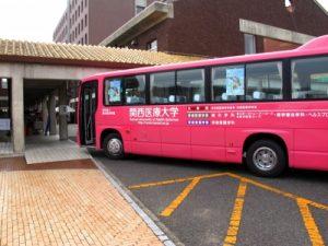 関西医療大学ラブワゴン
