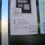 宮城県東松島市で鍼灸