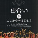もうすぐわっしょい海南2012+うみコン2012