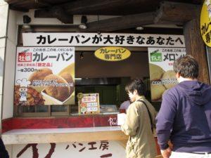 牡蠣カレーパン