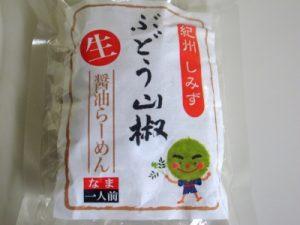 紀州しみず ぶどう山椒 生醤油ラーメン