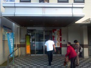 中萩診療所