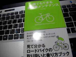 自転車メンテナンス本