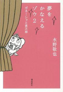 夢をかなえる象2